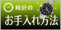 時計のお手入れ方法